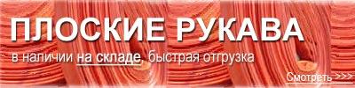 Плоскосворачиваемые рукава в наличие на складе, доставка по РФ